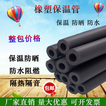 Rubber insulation tube sleeve solar air conditioning hot water pipe PPR aluminum plastic tube thermal cotton flame retardant antifreeze sponge pipe
