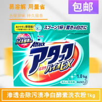 Japanese Kao ex Jie ba strong penetration removal of stains net white high activity enzyme laundry powder 1KG Import