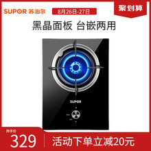 SUPOR/ SUPOR QB301 gas cooker gas stove liquefied gas single stove embedded natural gas single stove