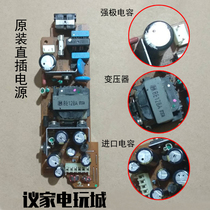 Original Sega DC game console 220V Power board suitable for all DC machines using direct Plug power supply