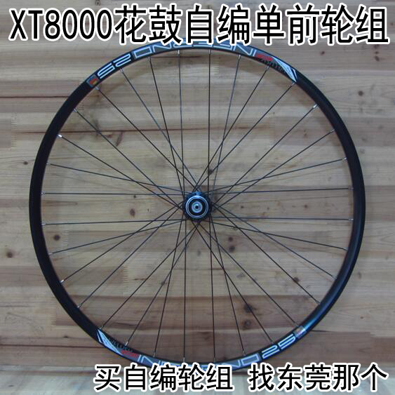XT8000 Flower Drum Self-made Mountain Wheel Group 26 27.5 29-inch Solar Circle Single Front Wheel