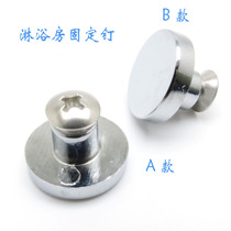 Shower room Three-shift door glass fixing nail toilet accessories hardware round nail hanging plate nail small screws round cover eccentric