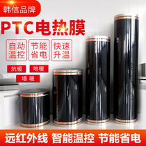 Graphene electric film Korean heating plate home electric heating tantalize carbon crystal tatami heating film yoga electric ground heating