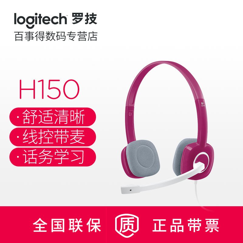 Logitech headset,Logitech/Logitech H150 Stereo Headphones with Wheat Headset Computer Voice Music Learning