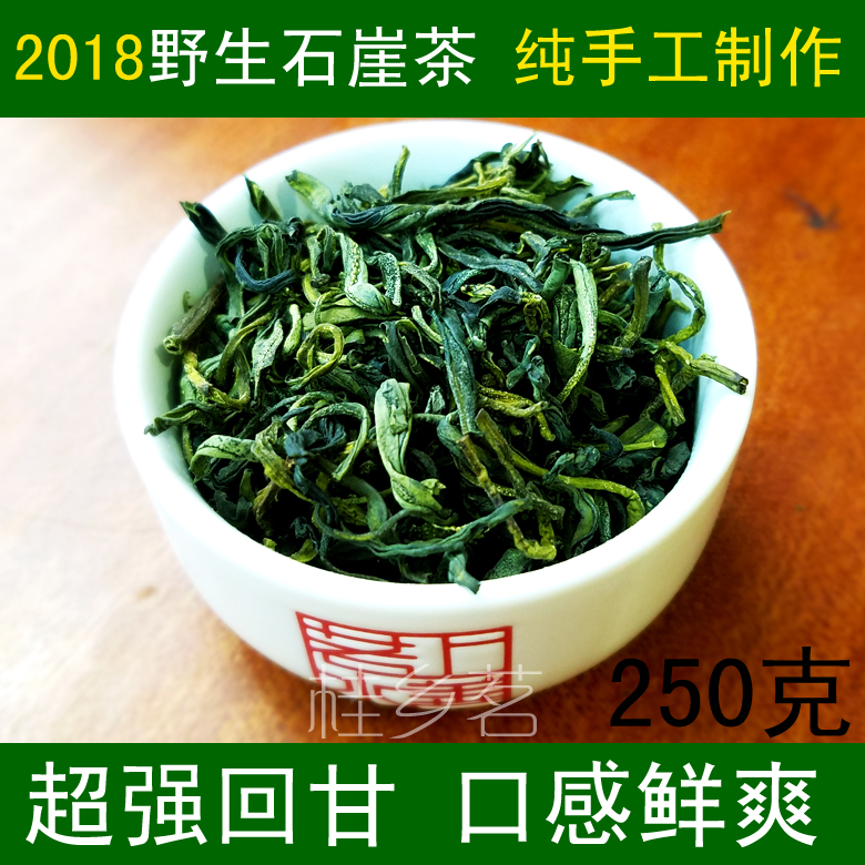 2019 Shiya Tea Ming Pre-Super Wild Alpine Tea Xinchun Tea Guilin Yunwu Green Tea Handmade Rock Tea