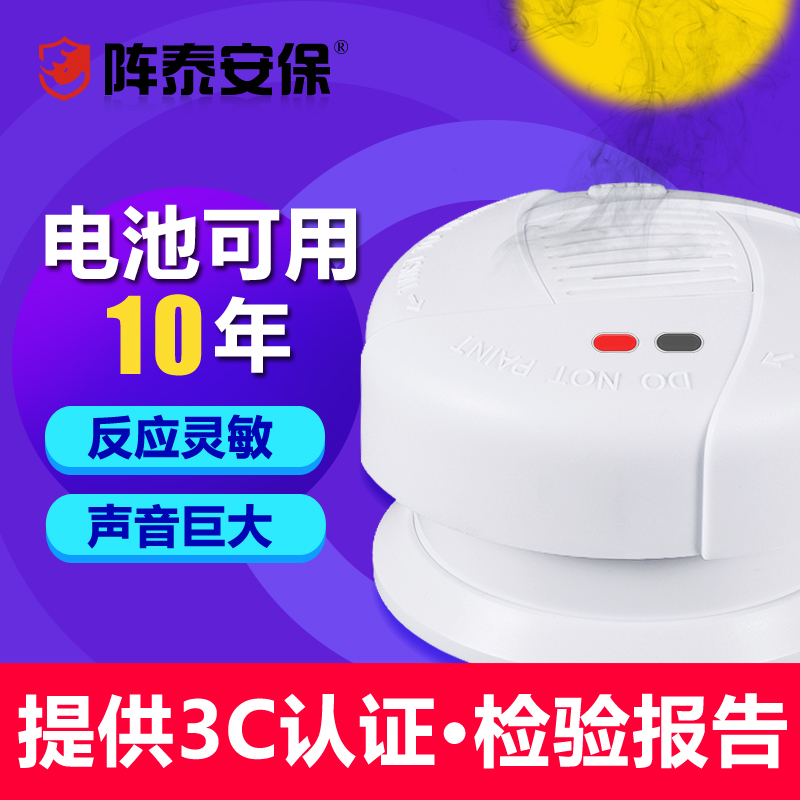 Radio Telephone Detection and Control System Alarm for Household Fire with 3C Certification of Mattel Smoke Induction Fire Fighting