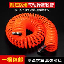 Air belt spring tube air compressor skin tube quick joint trachea pump 9 m 15 m telescopic hose high-pressure pipe