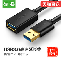 Green link usb3.0 Extension cord 1.2-meter meters 3 meters public to the parent data line computer connection keyboard USB USB interface extension Plus line