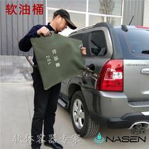 On-board spare foldable soft oil bag Soft oil bag Portable large capacity diesel gasoline oil tank 30 liters 20 liters