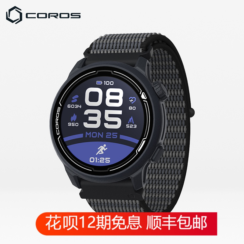 COROS High Gallo Pace2 Outdoor Sports Watch GPS Photoelectric Heart Rate Running Cycling Swimming Marathon Iron III