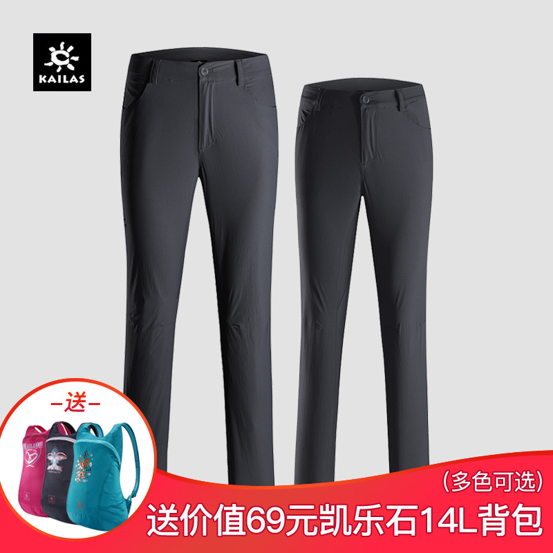 Kaileshi outdoor quick-drying trousers spring and summer new men and women breathable quick-drying thin leisure sports stretch trousers