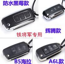 Китай JunJie ключ FRV пульт дистанционного управления Зунчи CROSS модифицированный железо общего специального складного ключа.