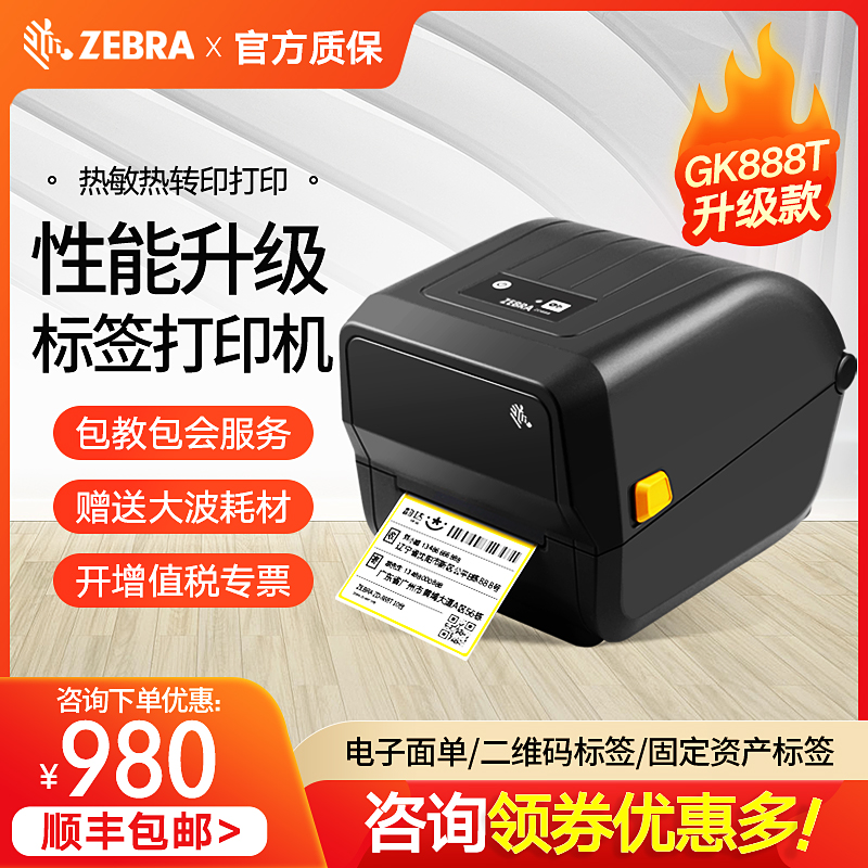 ZEBRA GK888T ZD888 Label printer Thermal adhesive Amazon fba Logistics express Electronic face single E mail silver tag Two-dimensional code Fixed assets bar code machine