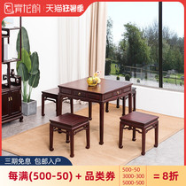 Zambia blood sandalwood dining table Chess table dual-use new Chinese leisure table Square solid wood poker table Mahogany square table