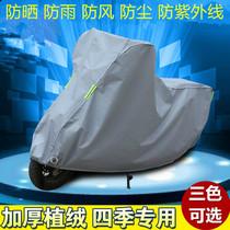 Scooter электрический автомобиль крышка батареи автомобиля солнцезащитный крем дождь щит мороз и снежная пыль покрова утолщенные 125 куртка крышка