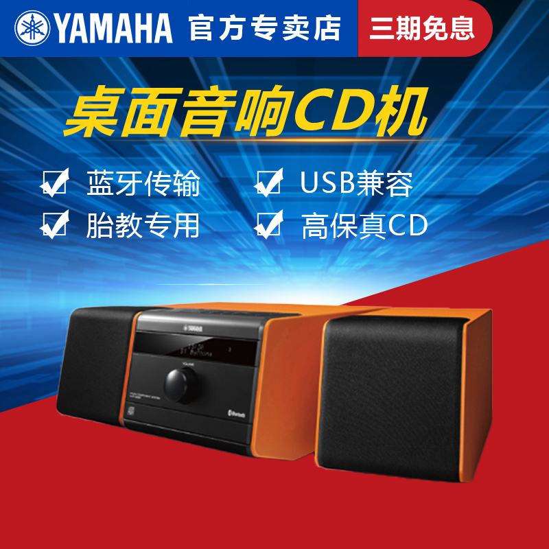 Yamaha/Yamaha MCR-B020 Wireless Bluetooth USB Home Audio CD Music Player speaker