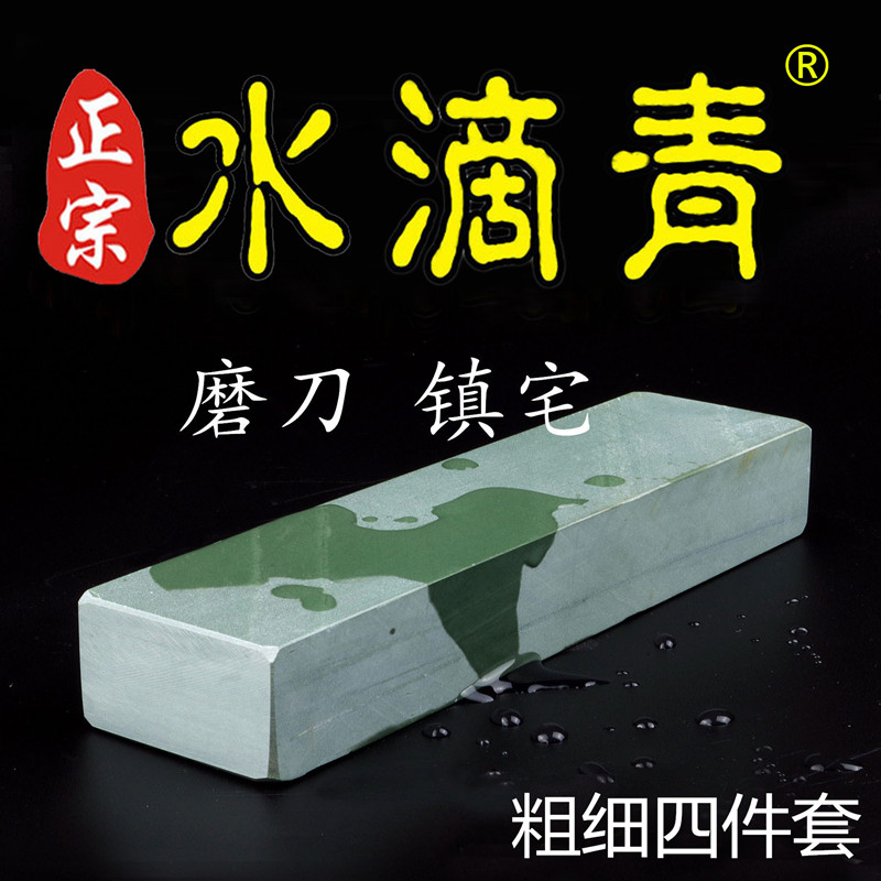 Authentic water drop green natural household kitchen knife grinding stone fine grinding oil stone large open-edge thick grinding knife artifacts