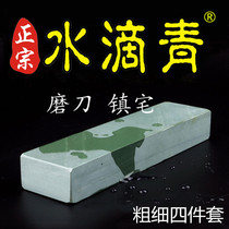 Authentic water Drop green 1 Coarse 1 fine natural sharpening knife oil stone household kitchen knife grinding stone mortar stone stick device