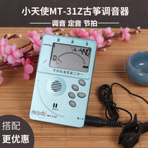 Guzheng tuner Little Angel musedomt-31z School Tuner Metronome 12 average law three in one
