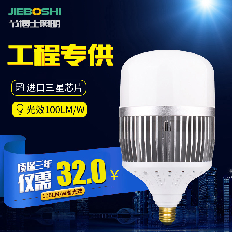 Ultra-bright LED bulb E27 screw port 30W50W 100W factory house lighting energy-saving high-power bulb household