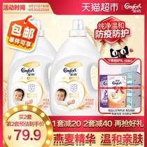 Hotba with the same gold spinning clothing care agent softener baby baby child pure mild 4L x 2