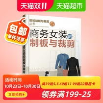 Business womens clothing board and tailoring Xinhua Bookstore