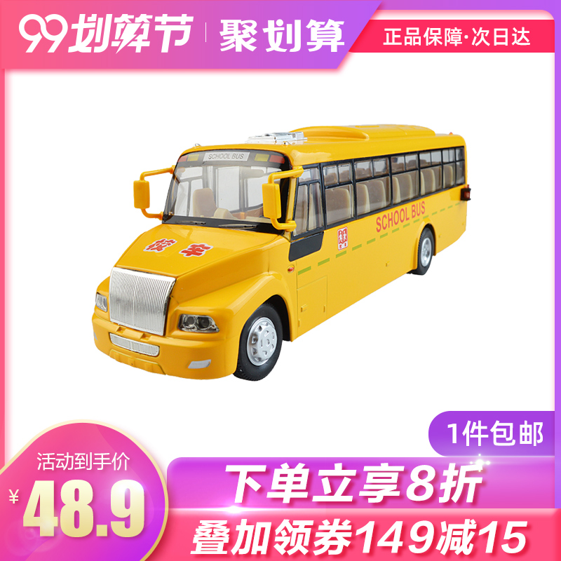 Colour Potter University Bus Live Voice American School Bus Toy Model Return School Bus