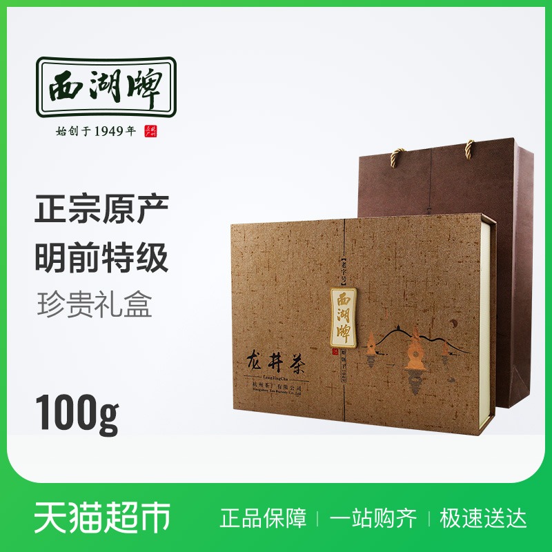 Xihu Brand Spring Tea Green Tea Super Longjing Tea 100g Gift Box New Year Gift
