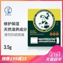 Mentholatum губы бальзам увлажняющий монетный двор Бесцветный бальзам для губ SPF юнисекс 3.5 g