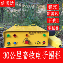 Livestock electronic fence system full set of 30 km grid anti wild boar grid fence pulse high voltage farming grid