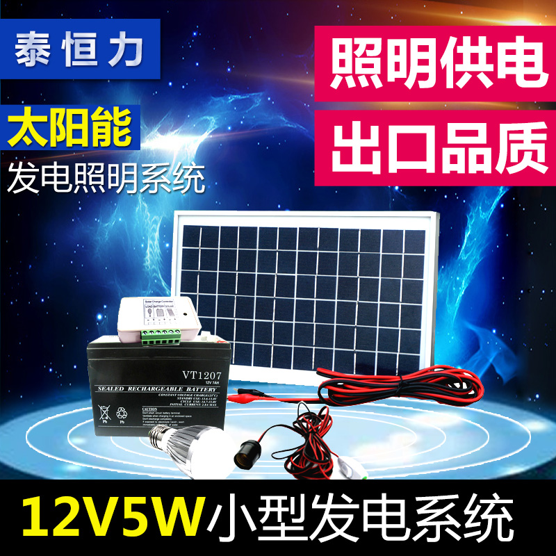 [The goods stop production and no stock]Solar power system, home 12V family emergency lighting, electric outdoor night market stall 5W battery panel