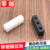 Aluminum alloy door and window translation window limit device push and pull window anti-collision block plastic steel doors and windows solid limit block plastic block