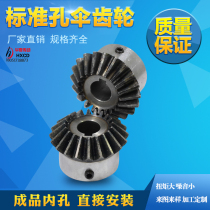 Umbrella Gear ヵ Bevel gear standard hole bevel gear 90 degree 45th steel quenching screw hole fixed special price