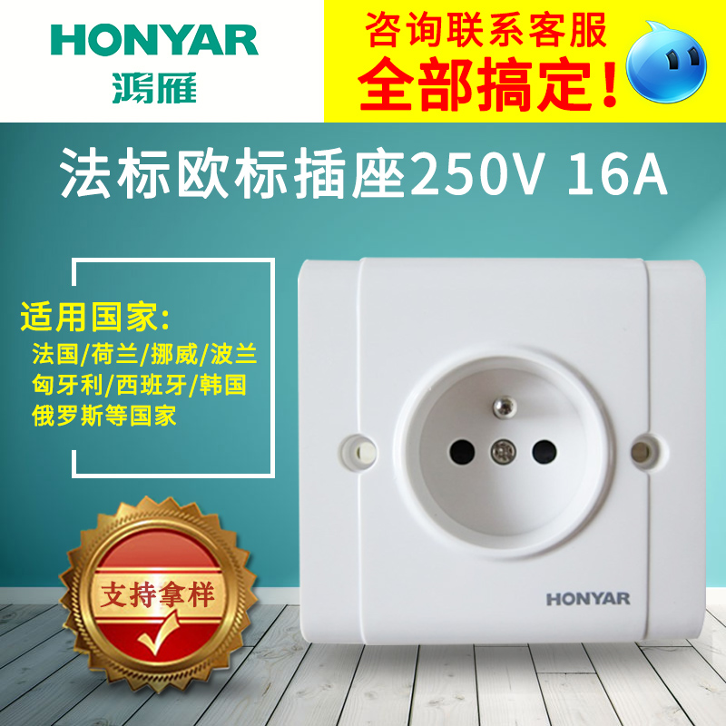 Swan goose original socket French European socket circular 2-hole with cylindrical socket 250V16A