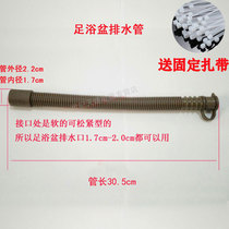 Chungjin Wangwei Song Jin and other foot bath foot bath wash basin drain pipe drain under the hose fittings