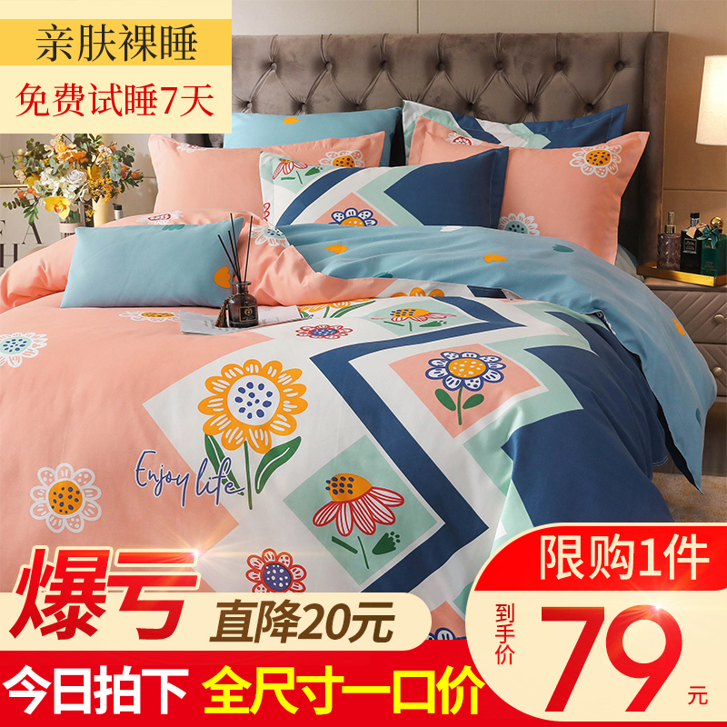 Washing cotton grinding four-piece set sheets set of household spring and autumn three-piece set cover ins wind bedding 4 bed products
