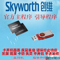Skyworth 55E6000 8H73 Motherboard Program Brush machine Package firmware boot data method does not enter the system reboot