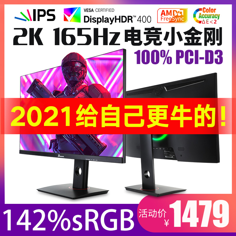 27-inch 2k165hz electric display 144hzK7BE size King Kong NanoIPS panel computer screen
