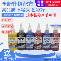 Suitable for Epson Pigment Ink EPSON Pigment Ink Waterproof Ink Non-Fading Ink Anti-UV Epson Special Ink Photo Ink UV Ink Studio Special