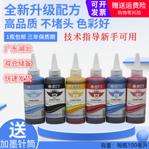 Color world original applicable Epson EPSON ink EPSON ink special ink connected to ink photo ink ink Epson ink ink cartridge connected
