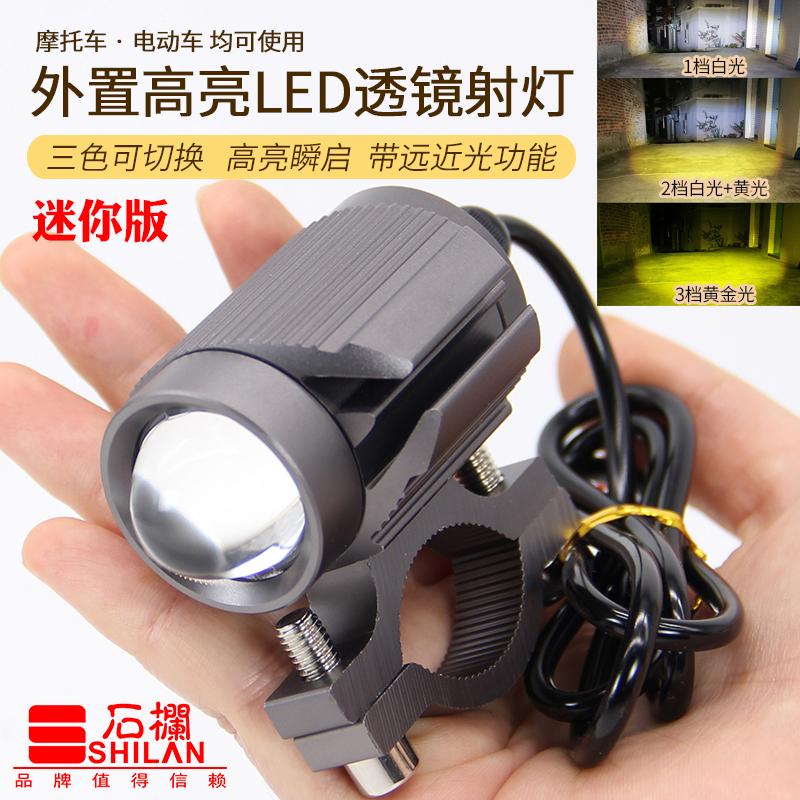 Locomotive LED spotlight with lens paving light 12V ultra-bright electric vehicle headlights far and near light external auxiliary lights
