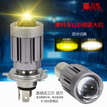 Shilan motorcycle LED with lens bulb 12V headlights electric car lights built-in H4 three claw double claw far and near light