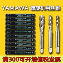 Japan imported tap YAMAWA spiral tap M2M2 5M3M4M5M6M8M10M12M14 spiral tap