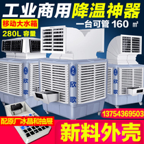 Xinge mobile air cooler industrial water cooling air conditioning internet cafe factory commercial Environmental Protection large single cooling fan