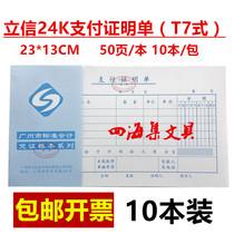 Lixin 24K Payment Certificate list Guangzhou Accounting Financial supplies 23*13cm Payment voucher bookkeeping T7 style