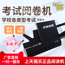 School exam cursor Reading machine BEIJING-South Chong Bo magazine billion reading machine CB5055 answer card reader judged system