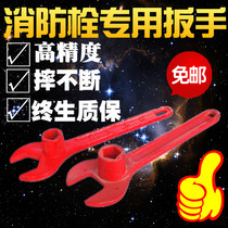 Fire wrench outdoor fire hydrant wrench ground hydrant thickening national standard cast steel switch wrench fire equipment