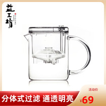 Daye Yi workshop two-piece filter tea cup through transparent bright flowing cup 350ml