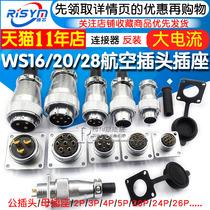Aviation plug socket WS16 20 28-2 3 4 5 7 9 12 26 core connector Industrial connector Reverse installation