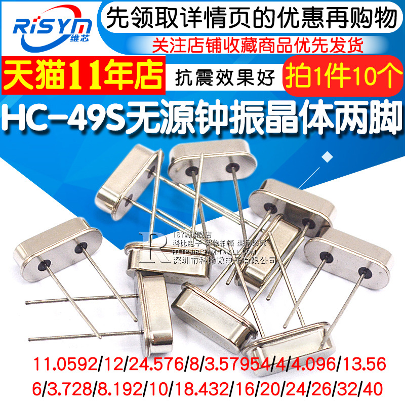 Quartz crystal straight into the two-legged HC-49S passive bell vibration crystal 11.0592M 12MHz 4 6 8 20 etc